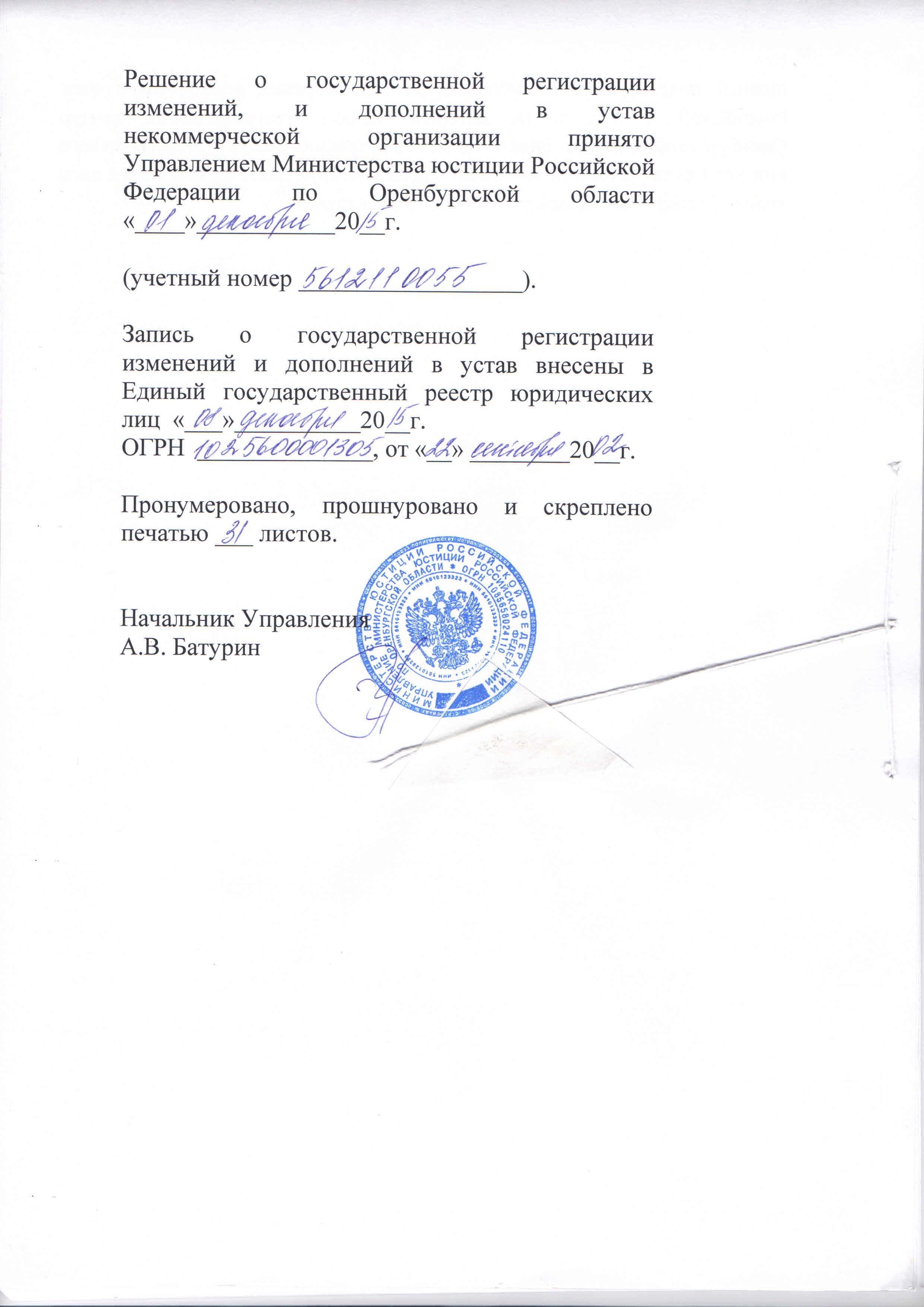 Член комиссии по урегулированию трудовых споров в оренбурге