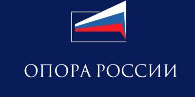 Общероссийская общественная организация ОПОРА РОССИИ