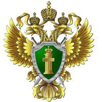 Прокуратура Оренбургской области
