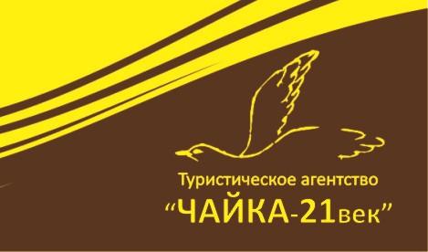 чайка-21век_виз_ск