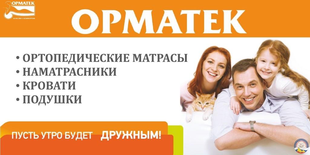 1415790361_banner-ormatek-1-1