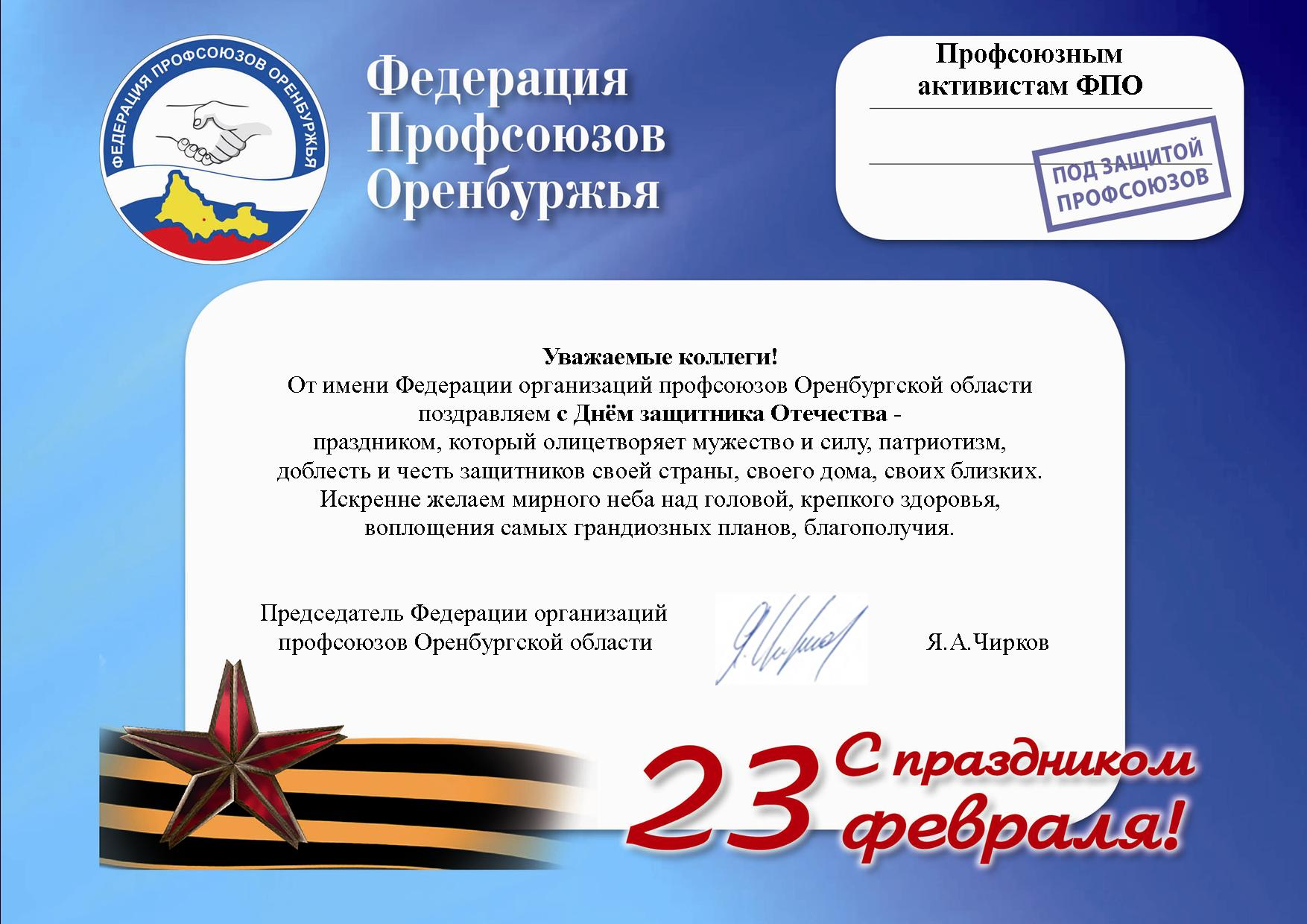 ФПО 23 ФЕВРАЛЯ