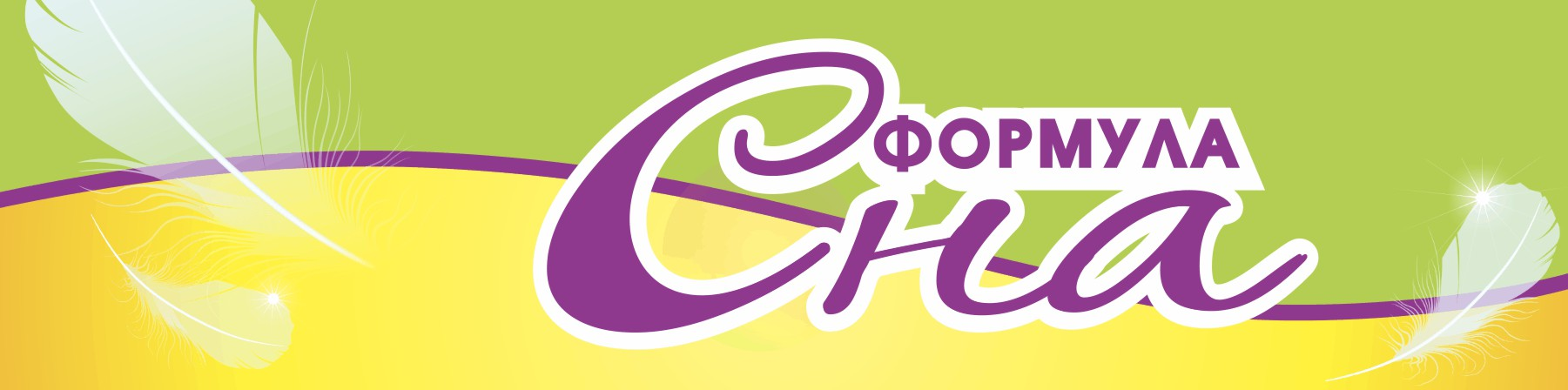 Логотип формула сна